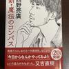 【本紹介】新・魔法のコンパス 著者:西野亮廣