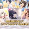 限定復刻!凪とありすがほしい!!!10連。