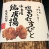 JALで伊丹から羽田へ。~ピーチのヘビーユーザーには快適すぎました~