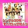 モーニング娘。コンサートツアー2006 秋 〜踊れ!モーニングカレー〜
