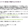 福岡県私学協会のウェブサイトが更新されました 内容:第29回福岡県私立小・中・高校展 開催中止のお知らせ