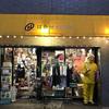 黄色いテントでやってます(10月4日 木曜日 曇り)第154話