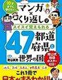 マンガ×くり返しでスイスイ覚えられるシリーズ3冊(日本の歴史人物・都道府県・言葉)を購入