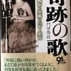角田隆将「奇跡の歌」