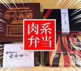 """東京駅デパ地下で売れまくっている""""肉系""""弁当はどれだ!?【大丸お肉の細道】"""