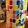 香川県 月中天 山廃純米生原酒