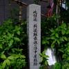 「新撰組・西本願寺と不動堂村屯所を巡る」その1@京都2020