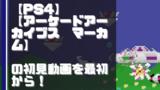 【初見動画】PS4【アーケードアーカイブス マーカム】を遊んでみての評価と感想!