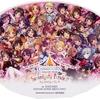 【デレマス】5thLIVE TOUR Serendipity Parade!!! SSA公演DAY1感想