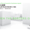 ブロードメディアから株主通信(第23期第2四半期決算のご報告)が届きました(2018年12月)