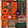 2013.05 競馬王のPOG本 2013-2014