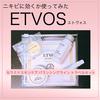 ETVOS(エトヴォス)セラミドケア バランシングラインはニキビに効くのか試してみた
