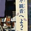 【愛知県小牧市】間々観音