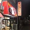 川崎区京町「くまごろうラーメン」で一人飲み