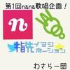 【企画】わさらー団nana歌唱企画!【零くん&ゼロディア】