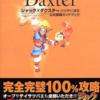 ジャック×ダクスターのゲームと攻略本 プレミアソフトランキング