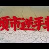 『座頭市逆手斬り』(森一生)、『座頭市地獄旅』(三隅研次)