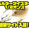 【イマカツ】ベイトの群れを演出出来るスピナーベイト「ヘルターツイスター1/2オンス」通販サイト入荷!
