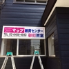 ★ マップ教育センター 砂町教室様 OPEN! ★