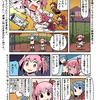 【煉獄劇場】第10話 稼動日記01