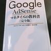 【感想】『Google AdSenseマネタイズの教科書』が神本である5つの理由