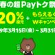LINE Pay「春の超Payトク祭」で20%還元とSuicaチャージ