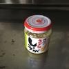 冷蔵庫でダメにする野菜No.1「生姜」