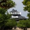 日本の百名城の一つ、松山城に行ってみた!