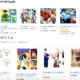 【Amazonプライムデー2018】人気マンガまとめ買い20%オフセール!おすすめ作品をご紹介!『五等分の花嫁』『ぼくたちは勉強ができない』など