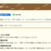 『 #長崎市 #子育て支援センター 利用料無料に!!』