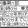 明日、パーケンに会える 9月9日高橋健一判決公判