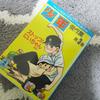 【もうれつ先生】『まんが道』で有名な僕らのアニキ!「寺田ヒロオ」の代表作を読んだ話