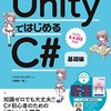 Unity5の勉強