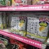 【企画力】平成最後のポテトチップス