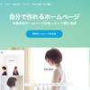 個人の同人サイト(アンソロ告知サイト)を超簡単に無料で自分で作る