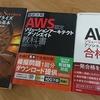 「AWS 認定ソリューションアーキテクト - アソシエイト」の学び方(合格体験記)