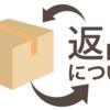 Amazonで販売している商品が返品になった時の返品理由の確認方法!