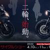 ニュース:第1回名古屋モーターサイクルショー開催
