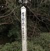 """紅卍字会のメンバー・五井昌久が設立した宗教団体「白光真宏会」とその後継者。ところで""""ピースポール""""って何だと思います?🙄"""