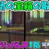 【聖剣伝説3 リメイク】 ミラージュパレスの1階で取りにくい2ヶ所の宝箱の取り方 #21