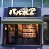 ロメスパ バルボア 虎の門店