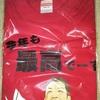 今日のカープグッズ:「鈴木誠也サヨナラホームランTシャツ」