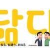 9月第3週(#289)旅するK-POP