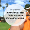 東京から最も近い離島「初島」でリゾート&デジタルデトックス体験