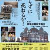戦場体験証言集会・シンポジウム(9/4大阪・中之島公会堂)に長老大学介護スタッフが登壇します。