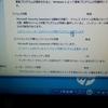 Windows7でSymantec(シマンテック)が更新されない場合