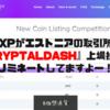 【仮想通貨】XPがエストニアの取引所『CryptalDash』上場投票にノミネートしてますよー!