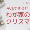 【おうち英語】平凡すぎるわが家のクリスマス密着(笑)