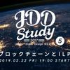 JDDStudy #5 ブロックチェーンとILP