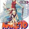 NARUTO 第6巻